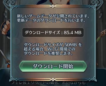 スマホゲームの更新で15MBダウンロードってギガが15MB減るって事?