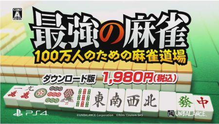 「最強の麻雀 ~100万人のための麻雀道場~」 PS4版の配信が開始!Switch版は先行配信中