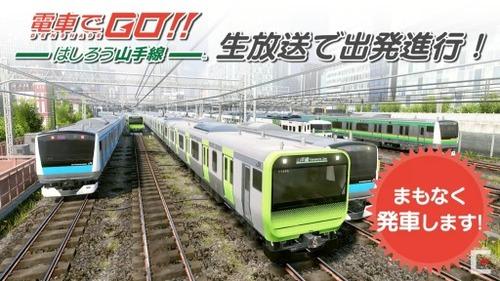 Switch/PS4「電車でGO!! はしろう山手線」最新情報公開!12/3発売、PS4版の実機プレイ映像をお披露目