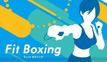 【朗報】初動2千本のSwitch「Fit Boxing」が累計80万本突破の驚異的な伸びwwww