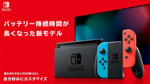 新型『Nintendo Switch』の噂が浮上 コードネーム「Aula」でドック接続時に性能が向上