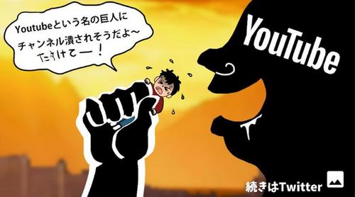 【悲報】ゲームまとめ系Youtuber、広告収入を止められ号泣