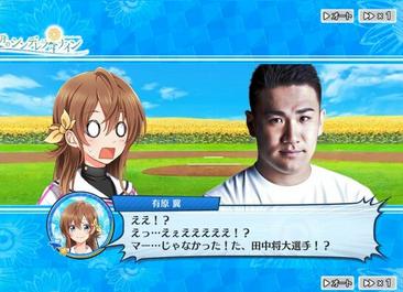 【朗報】田中将大さん、まだウマ娘をやっていたwywywywy