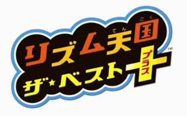 3DS「リズム天国 ザ・べスト プラス」 新旧あわせて100種類以上の圧倒的ボリュームで6/11発売決定!!