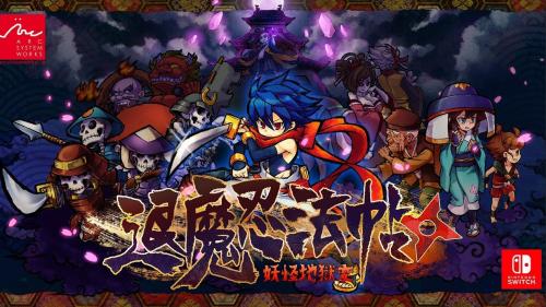 【朗報】Switchで「退魔忍」が発売!10/31リリース、紹介PV公開