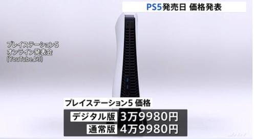 【悲報】PS5、安過ぎて心配になるレベル