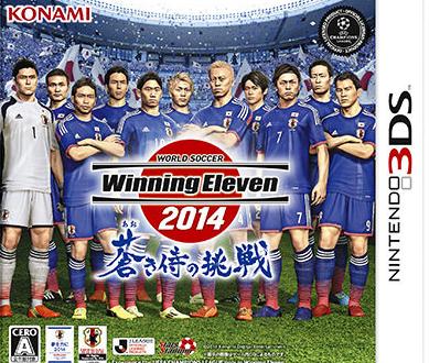 (悲報) 3DS「ワールドサッカー ウイニングイレブン 2014」 のセーブデータチェックがクソめんどくさいと話題に