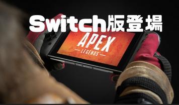 【物議】Twitter見るとSwitch版「Apex」発売に、PS勢やPC勢から民度が悪くなると懸念の声