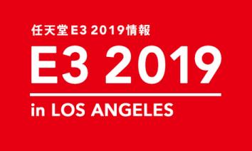 【悲報】任天堂、e3ダイレクトで2019年発売のみのソフトしか発表しない模様