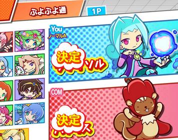 【朗報】セガ、Switch版「ぷよぷよeスポーツ」に大幅な機能追加アプデを8/27実施決定!