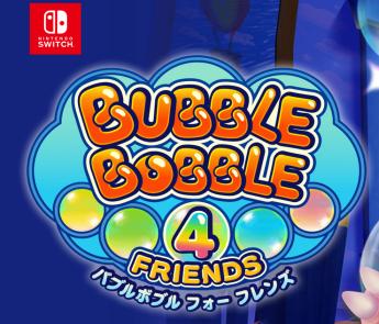 【速報】「バブルボブル」、24年ぶりの新作がNintendo Switchに登場!!