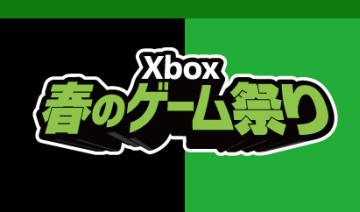 「XboxOne 春のゲーム祭り」が開催!本体を購入すると『FF零式』や『EVOLVE』など最新ソフトが1本無料で付いてくるぞおぉぉ!!