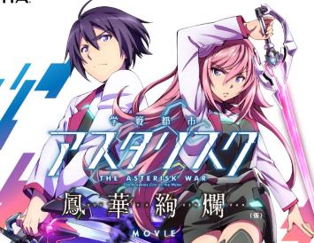 PSV「学戦都市アスタリスク」 TVCM第1弾が公開、1/28発売!!