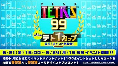 テトリス99 (3)
