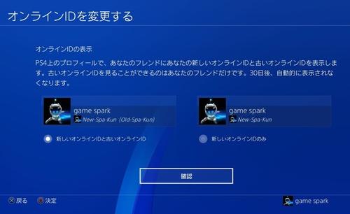 PSNオンラインIDの変更、リスクが高すぎる 「GTA5など過去ゲームID識別に影響、最悪データが飛ぶ場合も」