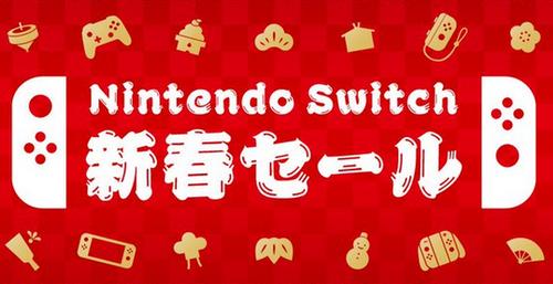 【郎報】Nintendo Switch 新春セール開催決定きたあああぁぁぁっ!!