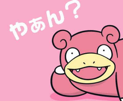 8月10日は「ヤドンの日」! ということでポケモンが『ヤドンパラダイス』なる奇妙な特設ページをオープン!