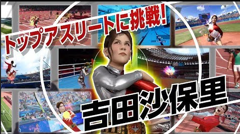 "Switch/PS4「東京2020オリンピック The Official Video Game」 に""霊長類最強女子""吉田沙保里さんが参戦決定!!"