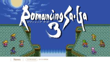 【朗報】PSVita/スマホ リマスター版「ロマンシング サガ3」 には追加要素あり!さらに舞台化も!!