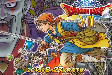 3DS「ドラゴンクエスト8」 プロモーション映像第2弾キタ━━━(゜∀゜)━━━ッ!!
