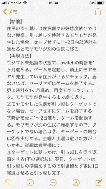 あつ森 島紹介 マップ