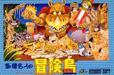 「高橋名人の冒険島」←これ当時本当に面白いと思ってプレイしてた奴居るの?
