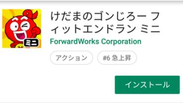【4月配信予定】ゴンじろーのアプリって、もう配信されてね?