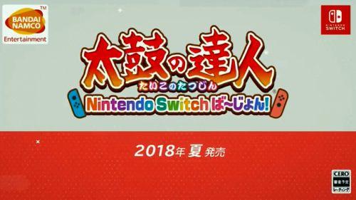 「太鼓の達人 Nintendo Switchばーじょん」 2018年夏発売!スプラトゥーン曲も収録