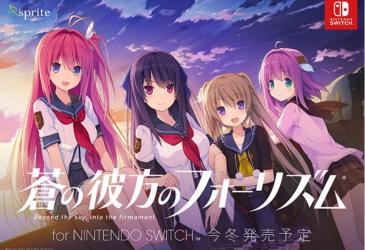 「蒼の彼方のフォーリズム for Nintendo Switch」 発売日が2018年3月29日に決定、紹介映像が公開!