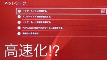 【PS民必見】PS4の回線速度を劇的に速くする裏技伝授するぞ!!