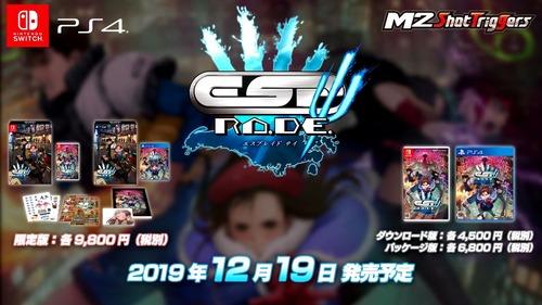 Switch/PS4「エスプレイドΨ(サイ)」本格シューティング新作、紹介PVが公開!