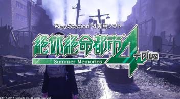 PS4「絶体絶命都市4 Plus」 第2弾トレーラーが公開!
