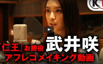 PS4「仁王」 市村正親、武井咲 アフレコメイキング映像が公開!