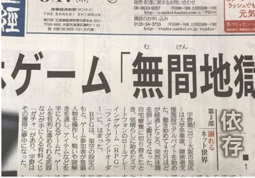 【悲報】ニートさん、FGOに親の金 月130万もつぎ込んでしまい新聞のトップを飾る