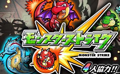 【モンスト】 「モンスターストライク」バージョン2.3アップデートで『パワタスX』『スピタスX』『ヒトポタスX』が新登場! ゲーム画面も刷新!!