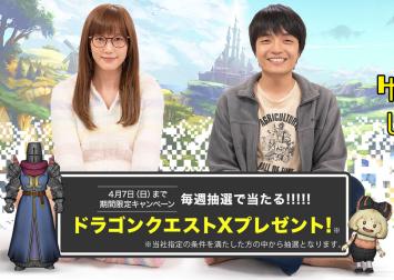 【朗報】「ドラクエ10」、無料配布キャンペーン開始!!!