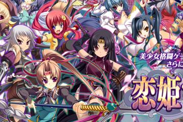 PS4/PS3 「恋姫 演武」 美少女2D対戦格闘の決定版が9月発売決定!公式サイトオープン