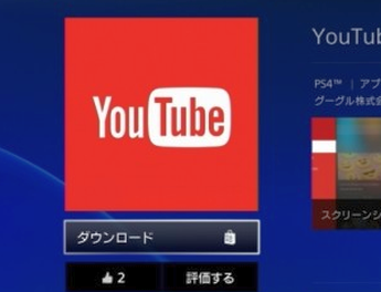 PS4版「YouTube」アプリが10/28より配信!PS4で快適にYouTubeが見れるぞーッ!!