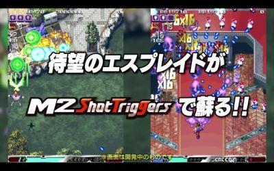 【朗報】M2のSTG移植「エスプレイド」対応機種がSwitch/PS4のマルチで発売決定!!