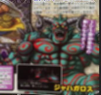 「ドラゴンクエスト8」 3DS版で初登場の新ボス『ジャハガロス』が公開!さらに7/13発売WJでビックタイトルが公開されるぞおぉぉぉ!!