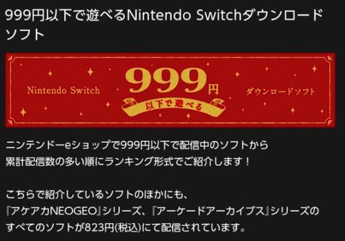 【朗報】任天堂が999円以下で遊べるスイッチ30タイトルをランキング形式で発表!!