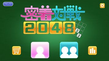 ニンテンドースイッチ「密着対戦 2048」が7/27配信、紹介映像が公開!ワンコインでお手軽対戦プレイ!!