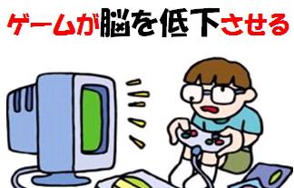 教育指導者「テレビゲームは子供を駄目にします。頭が悪くなります」