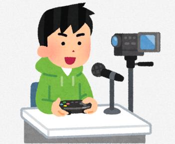 ゲーム実況ユーチューバー俺「はい今日もこちらのゲームやっていきまーす!」