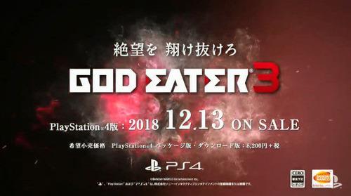 PS4「ゴッドイーター3」Amazon予約が開始!‥買う?