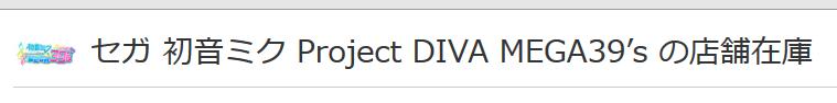 【朗報】Switch「初音ミク Project DIVA MEGA39's」 ヨドバシ全店陥落!!