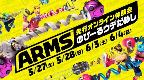 【ARMS Direct】 「ARMS」 先行オンライン体験『のびーるウデだめし」が5/27より4日間の実施決定!
