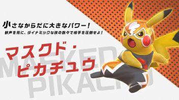 「ポッ拳 POKKÉN TOURNAMENT DX」 バトルポケモン紹介ムービー『マスクド・ピカチュウ』『シャンデラ』篇が公開!