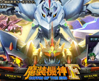 PS3「魔装機神F COFFIN OF THE END」 第1話プレイ動画が公開!