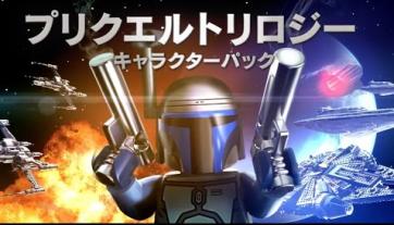 「レゴ スター・ウォーズ/フォースの覚醒」 DLC第5弾紹介トレーラーが公開 『エピソードI・II・III』で活躍するキャラクターたちが一気に登場!!